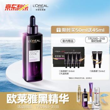 欧莱雅(LOREAL)青春密码黑精华肌底液温和护肤套装(肌底液50ml+肌底液7.5mlx4 酵素面部精华 )