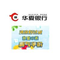 移动专享:华夏银行 X 奈雪的茶 云闪付五折购券