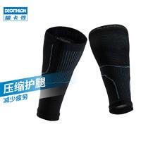 DECATHLON 迪卡侬 8351528 跑步护腿套