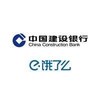 移动专享:建设银行 X 饿了么 8-12月信用卡专享优惠