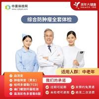美年大健康 防癌套餐 中老年体检 中青年体检 上海北京厦门广州