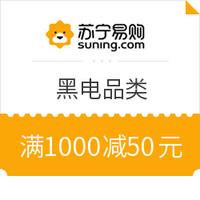 苏宁易购  黑电品类 满1000减50元优惠券