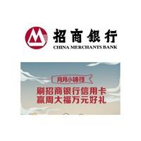 移动专享:招商银行  月月小锦鲤8月活动