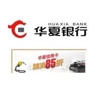 移动专享:限深圳地区 华夏银行 全新加油福利