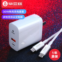 京东PLUS会员:Biaze 毕亚兹 PQ305C 双口充电器 30W (1A1C)+5A C to C 数据线 套装