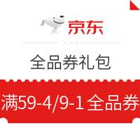 京东 全品券礼包 满59-4/29-2/9-1/39-3元