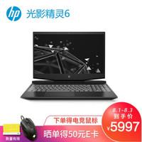 惠普HP光影精灵6 15.6英寸游戏笔记本 酷睿十代/512GSSD/独显/白色背光键盘 i5/16G/GTX1650Ti4G/45%色域