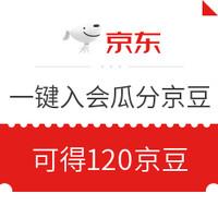 移动专享:京东 一键入会瓜分900万京豆