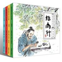 《水墨中国绘本系列:中华传统四大发明》全套4册