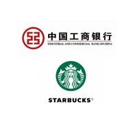 移动专享:工商银行 X 星巴克  周一线下门店微信支付