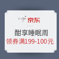 促销活动:京东 酣享睡眠周 大促专场