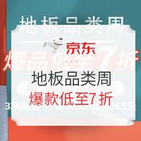 促销活动:京东 地板品类周 大促专场