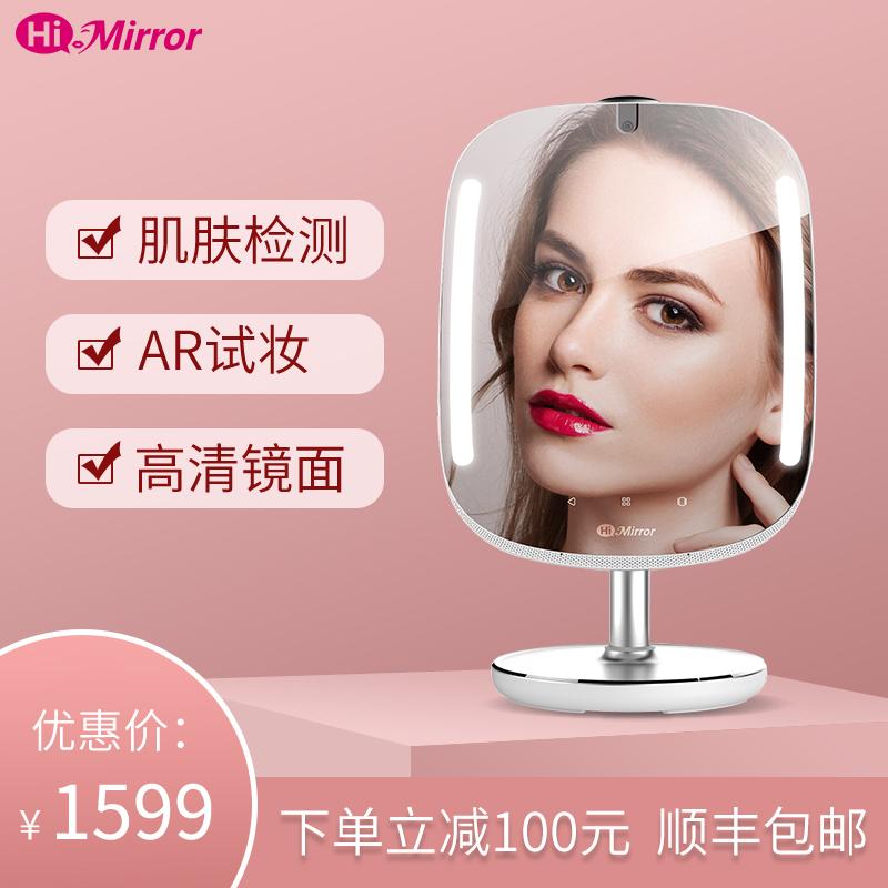 HiMirror智能化妆镜台式带灯多功能检测面部卧室镜子