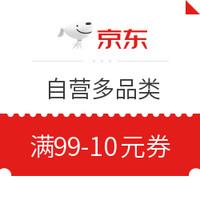 优惠券码:京东 自营多品类 满99-10元