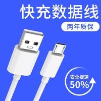 自由光 安卓Micro USB 2A数据线 1m
