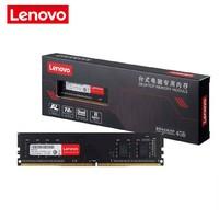 百亿补贴:Lenovo 联想 DDR4 2666MHz 台式机内存条 8GB