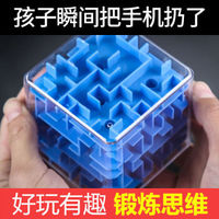君偕 3D迷宫 小号 4.2*4.2*4.2cm