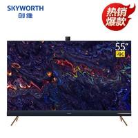 SKYWORTH 创维 55H90 55英寸 4K 液晶电视