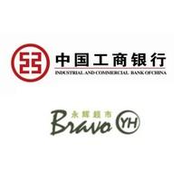 移动专享:工商银行 X 永辉超市 扫码领取代金券