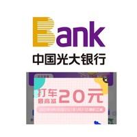 移动专享:光大银行 X 聚合打车  出行享优惠