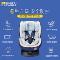 6日0点:Osann 欧颂 ROY 罗伊巴巴 0-4岁 汽车儿童安全座椅