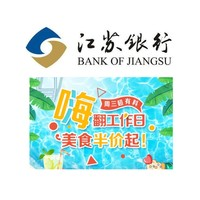 移动专享:江苏银行 X 肯德基 / 哈根达斯 / 星巴克等 周三代金券五折