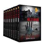 《福尔摩斯探案全集》全8册