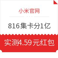 移动专享:小米官网 816集卡分1亿