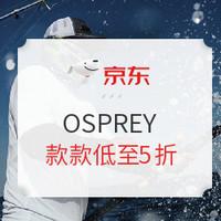 促销活动:京东 OSPREY自营旗舰店 夏季热销产品促销活动