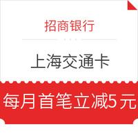招商银行 X 上海交通卡 每月首笔充值立减