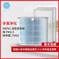 适配小米新风机滤网2中效+1米家高效空气净化器过滤芯组合套餐 *3件