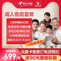美年大健康  福利体检套餐  中青年男士女士上海北京杭州成都体检卡