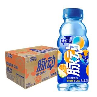 Mizone 脉动 雪柚橘子口味 400ML*15瓶 迷你便携小瓶维C果汁水低糖维生素运动功能饮料