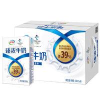 百亿补贴:伊利 臻浓纯牛奶无菌砖 250ml*16盒