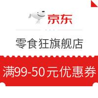 优惠券码:京东 零食狂旗舰店 50元美食抵用券