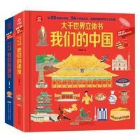 《大千世界立体书我们的建筑+大千世界立体书我们的中国》