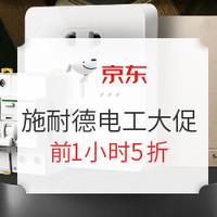 12日0点、促销活动:京东 施耐德热8品牌狂欢日!