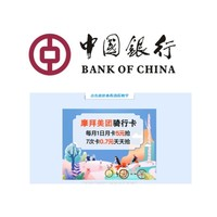 移动专享:中国银行 X 美团摩拜 / 哈啰单车 抢购骑行卡券