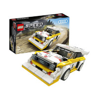 考拉海购黑卡会员:LEGO 乐高 赛车系列 76897 奥迪Sport Quattro S1 *2件