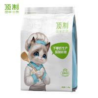 顶制猫粮 天然成猫幼猫1-12个月防掉毛英短美短布偶橘猫通用型3斤