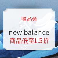 促销活动:唯品会 new balance促销专场