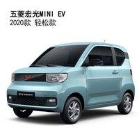 百亿补贴:上汽通用 五菱宏光 MINI EV 2020款 轻松款 整车