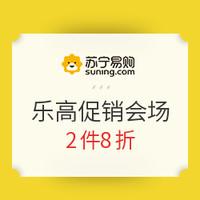促销活动:苏宁易购 疯抢72小时 乐高促销会场