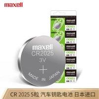 Maxell 麦克赛尔 CR2032/CR2025/CR2016 纽扣电池 5粒装