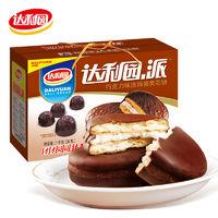 百亿补贴:达利园 巧克力派礼盒装蛋糕 300g