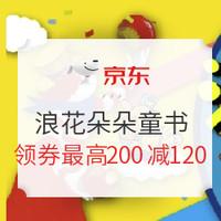 促销活动:京东 浪花朵朵周年庆 精选童书