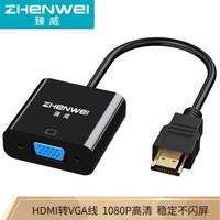 ZHENWEI 臻威 HDMI转VGA线 高清视频转接头