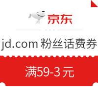微信专享:京东 微信jd.com粉丝专享话费券