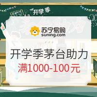 促销活动:苏宁易购 开学季 茅台助力