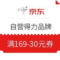 优惠券码:京东商城 自营得力品牌 满169-30元满减券